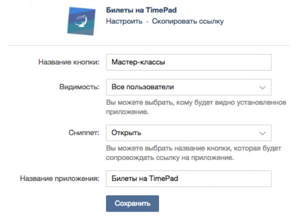 Приложение TimePad для продажи билетов