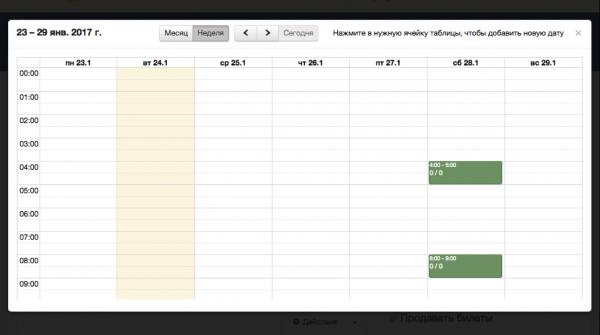 календарь неделя